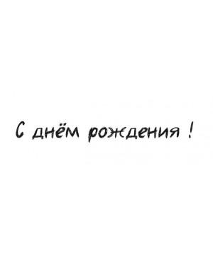 Silikono antspaudas rusų kalba -  C dniom roždenija 2, 62x7mm