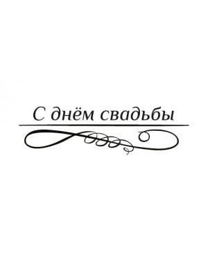 Silikono antspaudas rusų kalba -  C dniom svadbi, 49x15mm