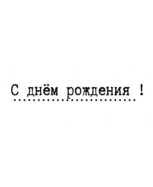 Silikono antspaudas rusų kalba -  C dniom roždenija, 58x8mm