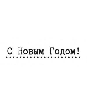 Silikono antspaudas rusų kalba - C novim godom, 53x8mm