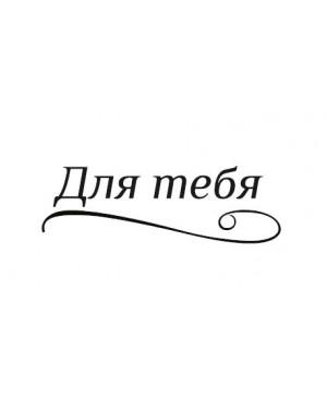 Silikono antspaudas rusų kalba - Dlia tebia, 39x13mm