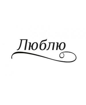 Silikono antspaudas rusų kalba - Liubliu, 33x12mm