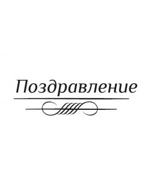 Silikono antspaudas rusų kalba - Pozdravlenje, 44x12mm