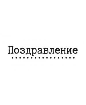 Silikono antspaudas rusų kalba - Pozdravlenje 2, 46x28mm