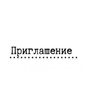 Silikono antspaudas rusų kalba -  Priglasenije-3, 45x8mm