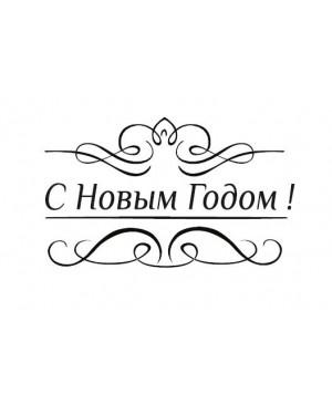 Silikono antspaudas rusų kalba - C novim godom-2, 41x28mm