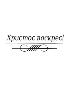 Silikono antspaudas rusų kalba - Christos voskres, 43x16mm